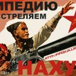 HOMO-sovieticus puikiai suvokia, kas parašyta rusiškai, bet, kai reikia spręsti lietuviškus klausimus, komunistinės kirmėlės smegenyse ima viršų... Pipedijos nuotr.