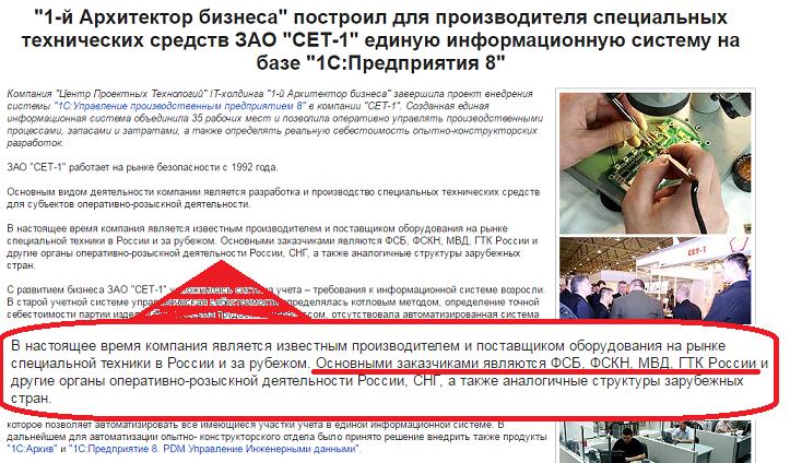 FSB 1C saugumas